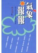 氣象報報-林志冠的氣象諺語大搜集