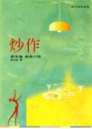 炒作─劉令儀美食小說