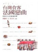 台灣食客法國戀曲:品味文化的美食故事