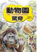 動物園驚奇