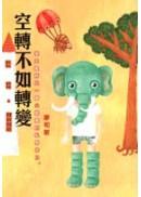 空轉不如轉變-後大象時代一個小跳蚤的私房告白
