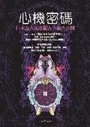 心機密碼:日本超人氣塔羅占卜術大公開
