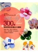 選哪一瓶2?300罐開架藥妝保養品大體驗