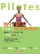 彼拉提斯Pilates塑身新風格