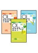 OL一整個放鬆指南(3冊)
