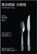 餐桌禮儀‧西餐篇:用刀叉吃出高雅
