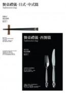 餐桌禮儀套書(特價不可折)