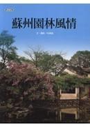 蘇州園林風情