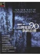 台灣電影90新新浪潮