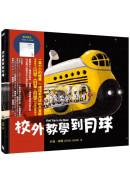校外教學到月球(阿波羅11號登月五十週年紀念,全球獨家限量贈品「登月校車」創作遊戲卡)