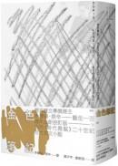 金色筆記(首刷限量金色書口紀念版‧萊辛誕生一百週年‧影響超過四個世代女性作家的女性主義反叛經典)