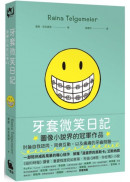 牙套微笑日記(「蕾娜的成長記事」#1‧童書史上最受歡迎的圖像小說‧加贈全球獨家彩色便條紙)