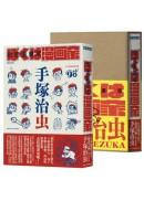 日本漫畫宗師「手塚治虫」生前唯一親筆自傳
