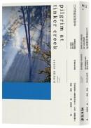 汀克溪畔的朝聖者(20世紀最令人驚異的作家之一‧榮獲普立茲獎自然文學經典之作‧45週年紀念版)