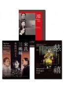 張戎:現代中國女性故事套書