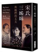 【作者親簽扉頁】宋氏三姊妹與她們的丈夫:20世紀三位傳奇女子,一部動盪百年的中國現代史
