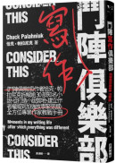 鬥陣寫作俱樂部:《鬥陣俱樂部》作者恰克‧帕拉尼克拆解逾30部知名小說,從打造小說質地、建立作者權威到加強故事緊張感,全方位專業作家教戰手冊