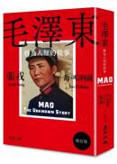 毛澤東:鮮為人知的故事(修訂版)