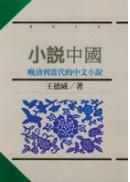 小說中國-晚清到當代的中文小說