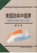 美國詩與中國夢-美國現代詩裡的中國文化模式