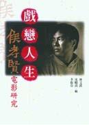 戲戀人生-侯孝賢電影研究