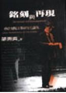 銘刻與再現:華裔美國文學與文化論集