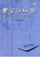 書寫與拼圖──台灣文學傳播現象研究