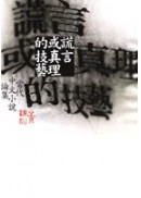 謊言或真理的技藝:當代中文小說論集