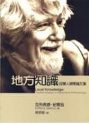 地方知識;詮釋人類學論文集