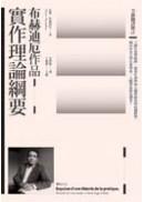 實作理論綱要(全新翻譯修訂)
