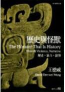 歷史與怪獸:歷史,暴力,敘事