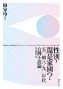 性別,還是家國?:五○與八、九○年代台灣小說論