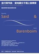 並行與弔詭:薩依德與巴倫波因對談錄