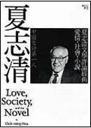 夏志清文學評論經典:愛情.社會.小說