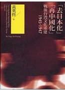 「去日本化」「再中國化」:戰後台灣文化重建(1945-1947)