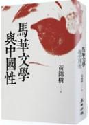 馬華文學與中國性