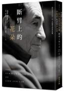斷臂上的花朵:從囚徒到大法官,用一生開創全球憲法典範(暢銷經典版)
