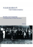 布洛斯基與夥伴們:中國早期電影的跨國歷史