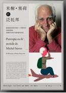 米榭•塞荷的泛托邦:從溝通信使荷米斯到一手掌握世界的拇指姑娘,法國當代哲學大師的跨界預見