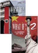 《What If ?:史上25起重要事件的另一種可能》套書