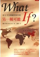 What If ? 史上20起重要事件的另一種可能