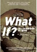 What If ?:史上20起重要事件的另一種可能