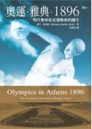 奧運‧雅典‧1896:現代奧林匹克運動會的誕生