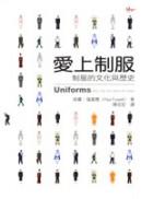 愛上制服:制服的文化與歷史