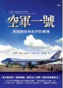 空軍一號:美國總統和他們的專機