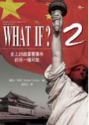 What If ? 2:史上25起重要事件的另一種可能