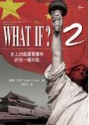 What If ? 2:史上25起重要事件的另一種可能