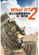 What If? 2 史上25起重要事件的另一種可能