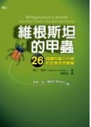 維根斯坦的甲蟲:26個讓你腦力升級的哲學思想實驗