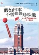 假如日本不曾偷襲珍珠港:史上12起關鍵事件的另一種插曲